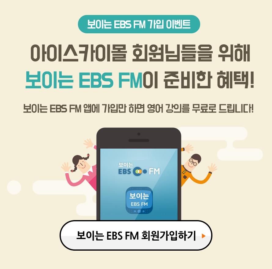 보이는 EBS FM앱에 가입만 하면 영어 강의를 무료로 드립니다.